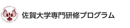 佐賀大学 専門研修プログラム スマホ用ロゴ